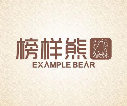 榜样熊 EXAMPLE BEAR