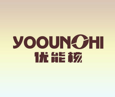 优能核 YOOUNOHI