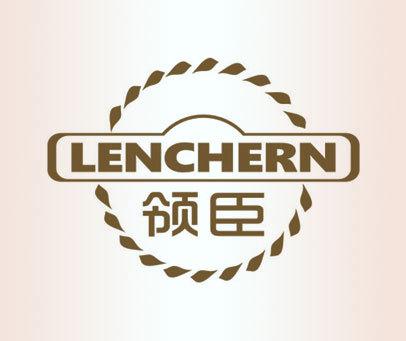 领臣 LENCHERN