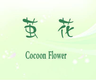 茧花  COCOON FLOWER