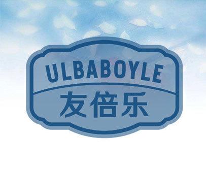 友倍乐 ULBABOYLE