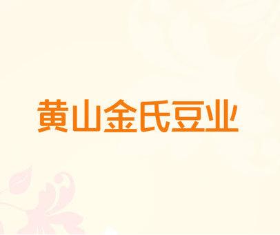 黄山金氏豆业
