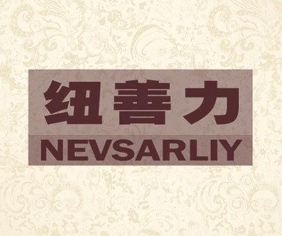 纽善力 NEVSARLIY