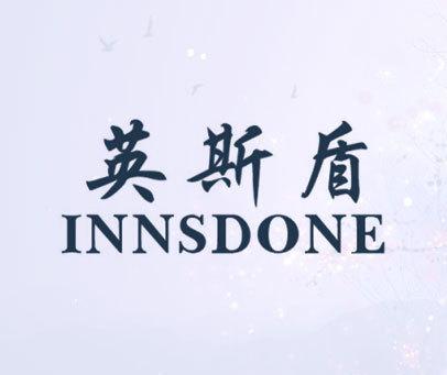 英斯盾 INNSDONE