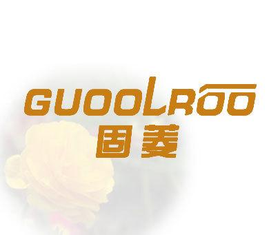固菱 GUOOLROO