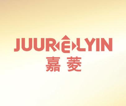 嘉菱 JUURELYIN