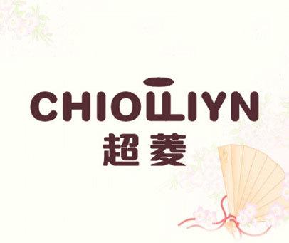 超菱 CHIOLLIYN