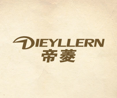 帝菱 DIEYLLERN