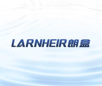 朗盒 LARNHEIR