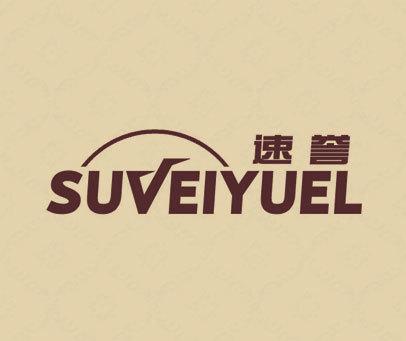 速誉 SUVEIYUEL