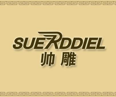 帅雕 SUERDDIEL