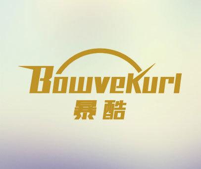 暴酷 BOWVEKURL