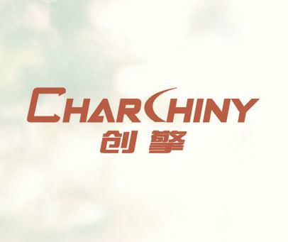 创擎 CHARCHINY