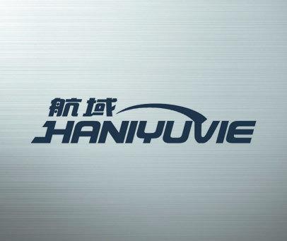 航域 HANIYUVIE