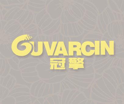冠擎 GUVARCIN