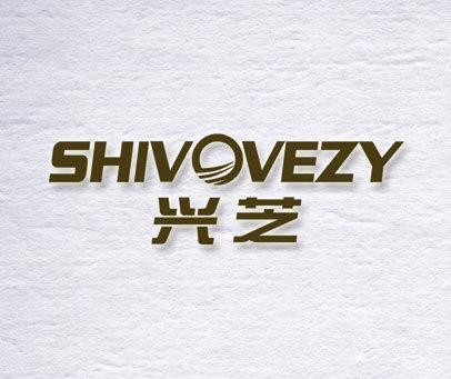 兴芝 SHIVOVEZY