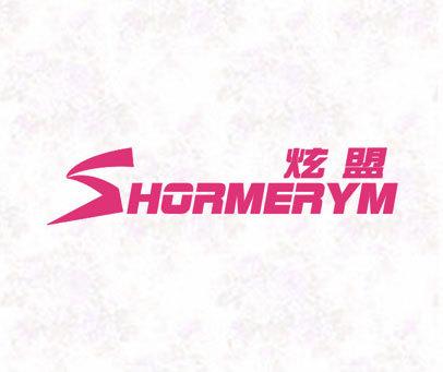 炫盟 SHORMERYM
