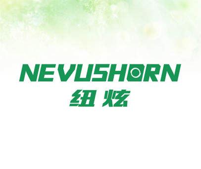 NEVUSHORN 纽炫