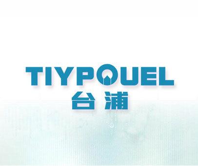台浦  TIYPOUEL