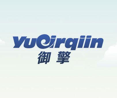 御擎 YUEIRQIIN