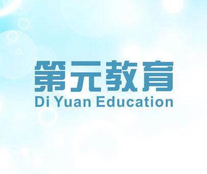 第元教育 DI YUAN EDUCATION