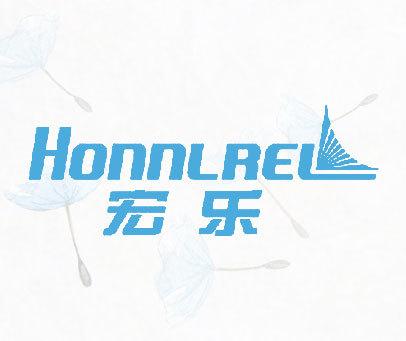 宏乐  HONNLREL