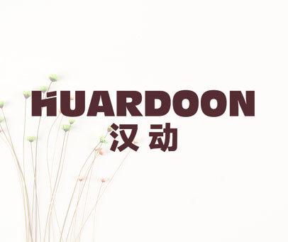 汉动 HUARDOON