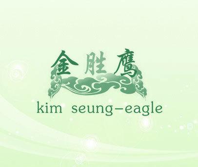 金胜鹰 KIM SEUNG-EAGLE