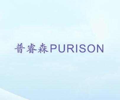 普睿森 PURISON