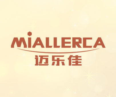 迈乐佳 MIALLERCA