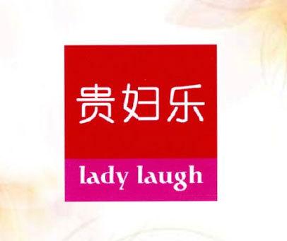 贵妇乐 LADY LAUGH