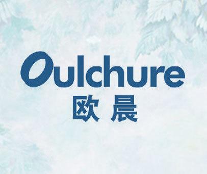 欧晨 OULCHURE