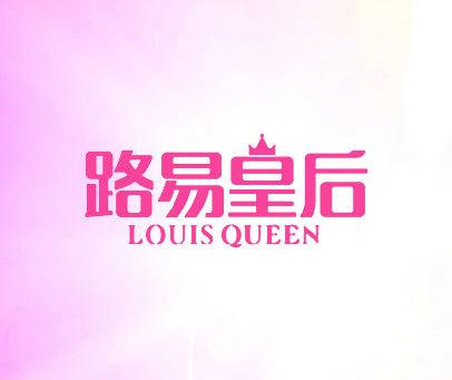 路易皇后-LOUIS QUEEN