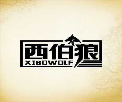西伯狼 XIBOWOLF