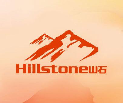 山石 HILLSTONE
