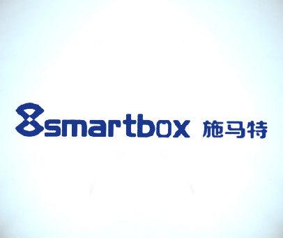 施马特 SMARTBOX