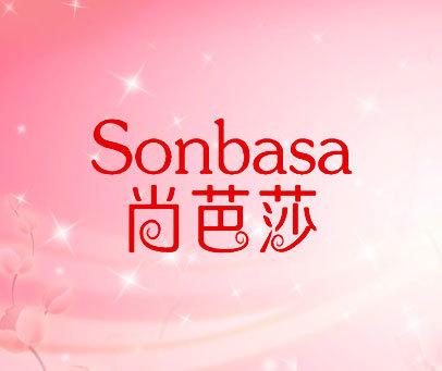 尚芭莎-SONBASA