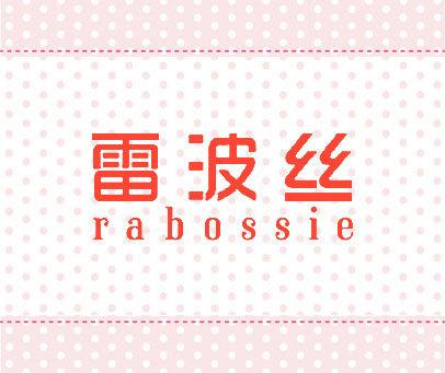 雷波丝 RABOSSIE