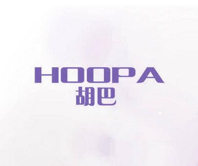 胡巴 HOOPA