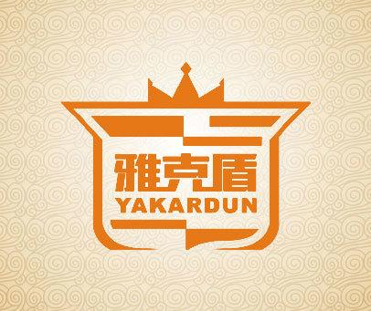 雅克盾-YAKARDUN