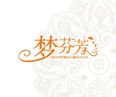 梦芬芳  MONFRAGRANCE