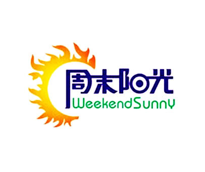 周末阳光-WEEKENDSUNNY