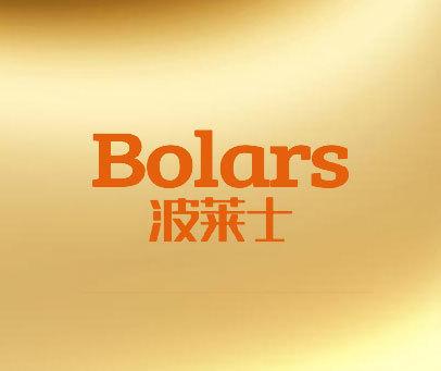 波莱士-BOLARS