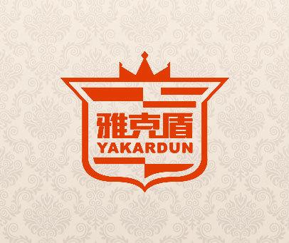 雅克盾-YAKERDUN
