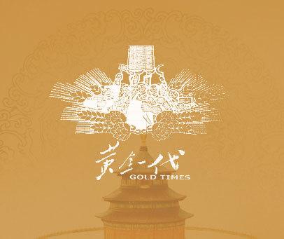 黄金一代;GOLD TIMES