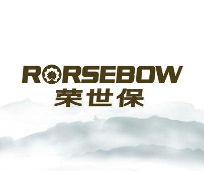 荣世保 RORSEBOW
