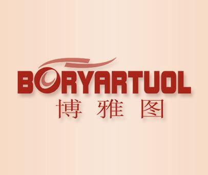 博雅图 BORYARTUOL