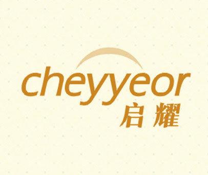 启耀 CHEYYEOR
