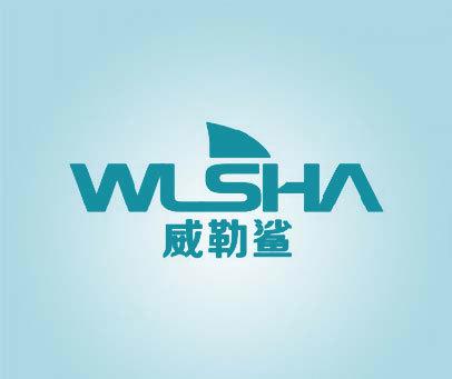 威勒鲨 WLSHA