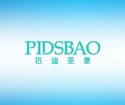 匹迪圣堡  PIDSBAO